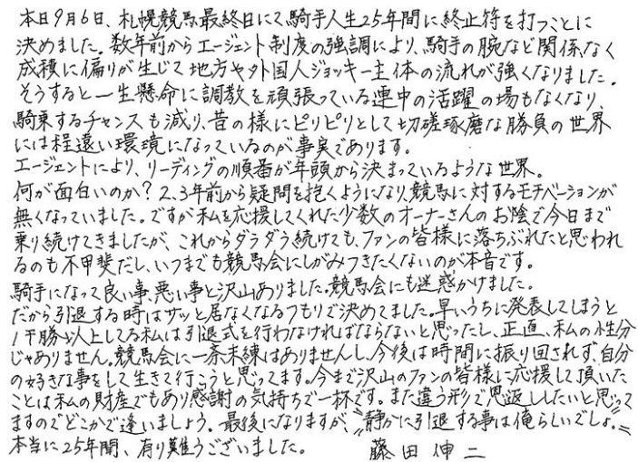 藤田伸二引退理由