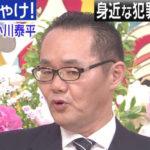 小川泰平の退職理由は?階級や学歴は?詐称疑惑や評判を調査!
