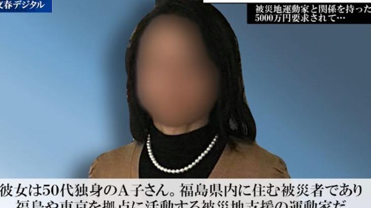 石崎芳行の不倫相手・被災地運動家A子とは誰?顔写真や名前は?