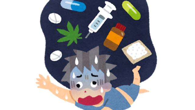 薬物・覚醒剤