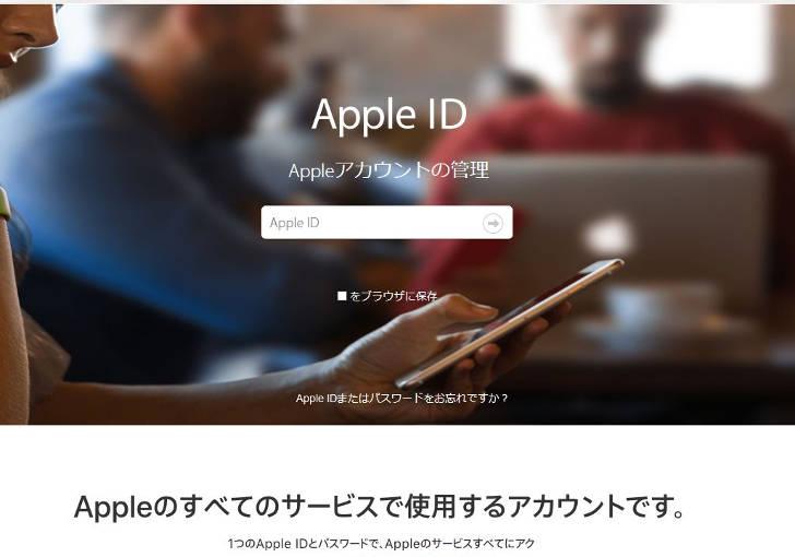 AppleIDフィッシングメール