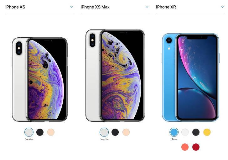 iPhoneXS・XS Max・XR